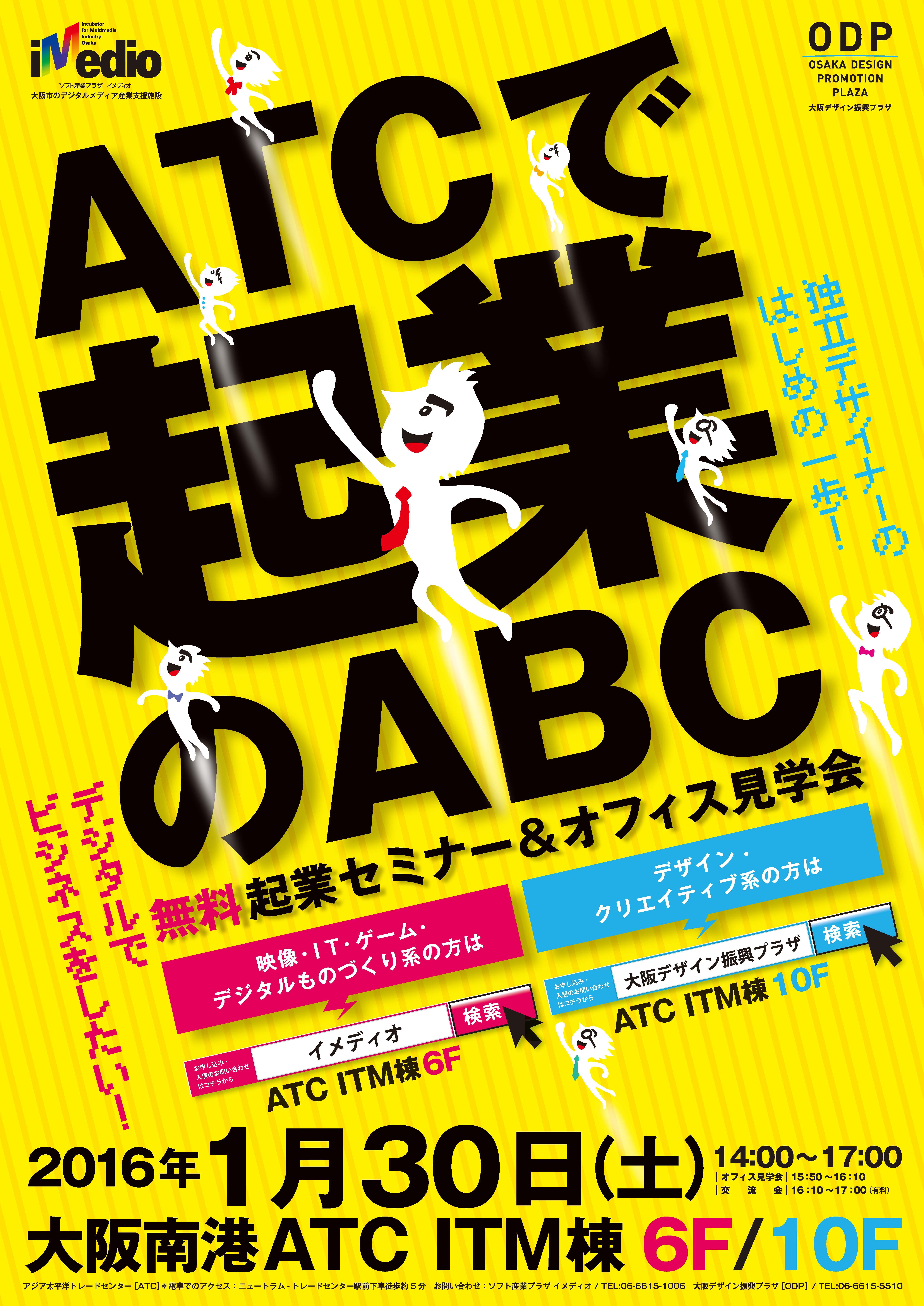 ATCで起業のABC