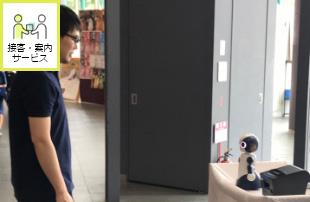 接客ロボットの検証
