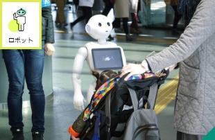 サービスロボット(ペッパー)