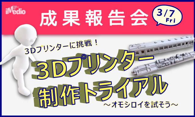 アイキャッチ3Dプリンター制作トライアル