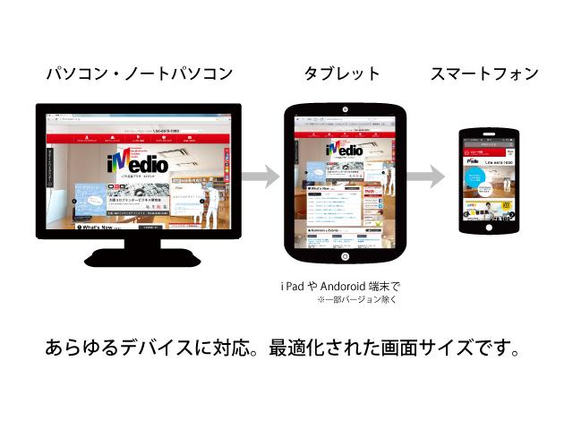 イメディオホームページタブレット対応