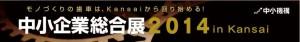 第9回 中小企業総合展 2014 in Kansai
