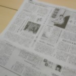 【新聞掲載・日経】イメディオセミナー