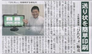 物流weekly「ぴたちょ」大化物流開発合同会社