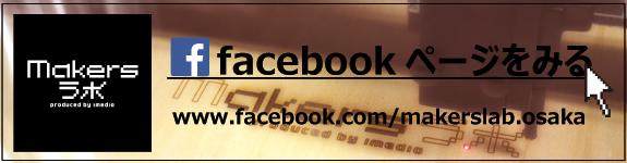 ソフト産業プラザイメディオMakersラボfacebookページfacebookページ