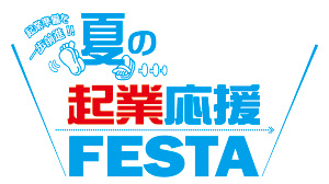 kigyofesta2014_h1_festa02