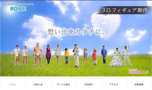 ロイスエンタテインメント