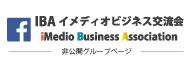 IBA イメディオビジネス交流会 iMedio Business Association