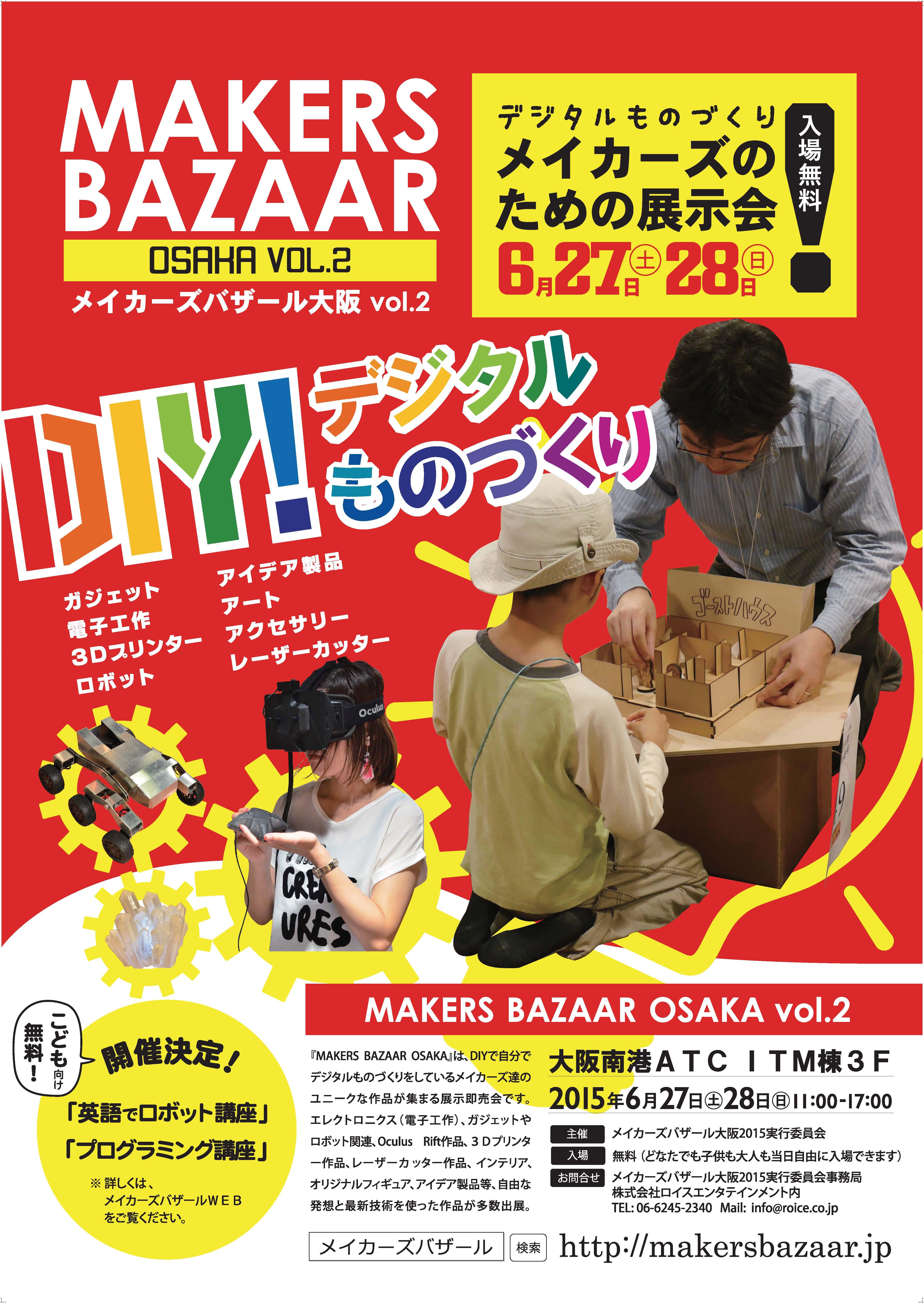 メイカーズバザール大阪vol.2 チラシ