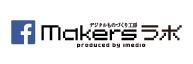 【facebook】Makersラボ~3Dプリンター、レーザーカッター、3D切削加工機~
