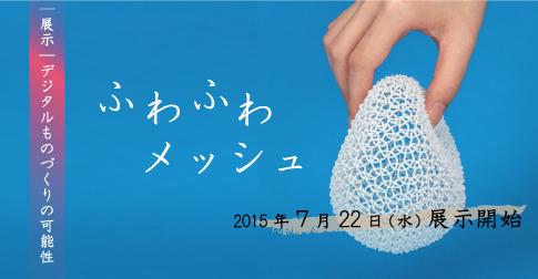 「デジタルものづくりの可能性」展示 (ふわふわメッシュ制作:スナダセイジ)