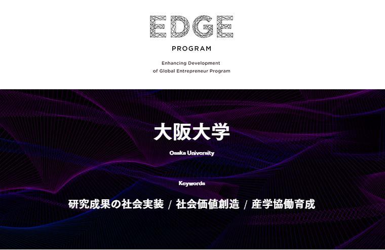 大阪大学EDGEプログラム