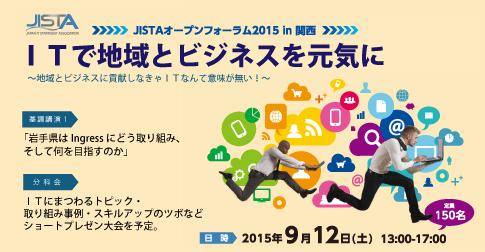 JISTA ITで地域とビジネスを元気に  ~地域とビジネスに貢献しなきゃITなんて意味が無い!~