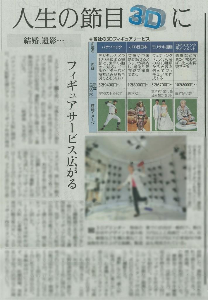 150729読売新聞一面ロイスweb