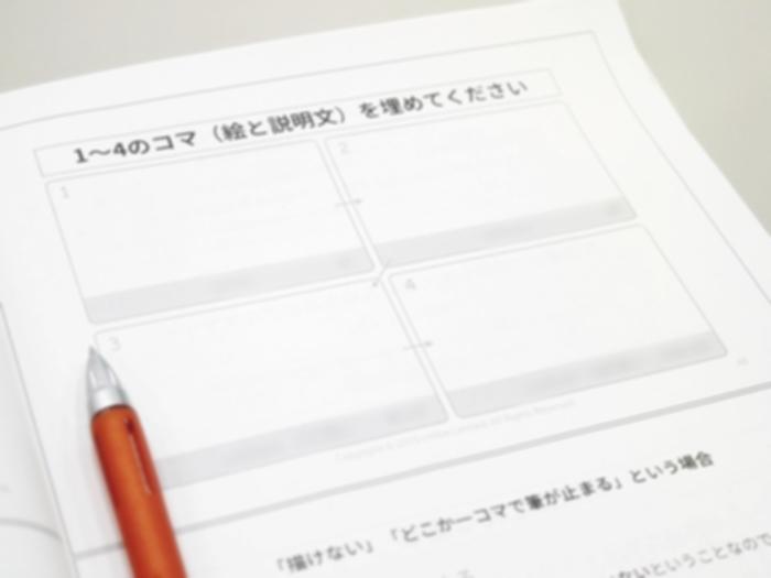 """""""伝わるコンセプト""""セミナー ワークショップ"""