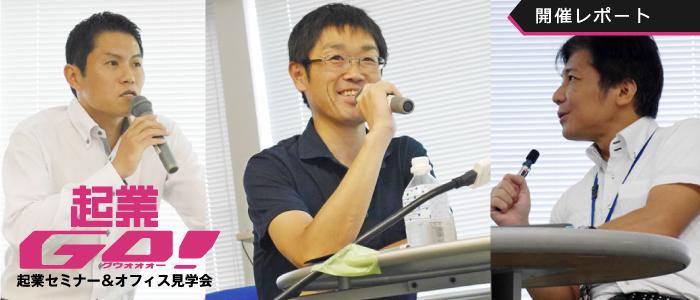 起業GO!2015年9月5日開催レポート