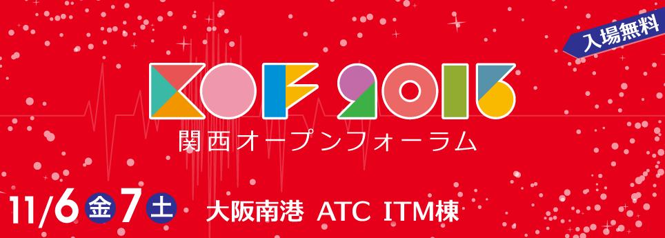 関西オープンフォーラム2015