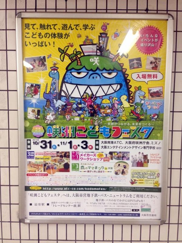 咲洲こどもフェスタ地下鉄ポスター