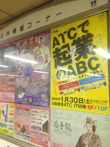 起業GO!〜起業セミナー&オフィス見学会【ATCで起業のABC】