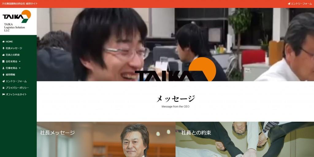 SE・プログラマー募集|大化物流開発合同会社 採用サイト