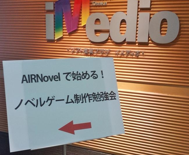 AirNovel制作勉強会