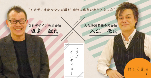 大化物流開発合同会社×OKデザイン株式会社