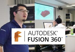 fusion360セミナーレポート