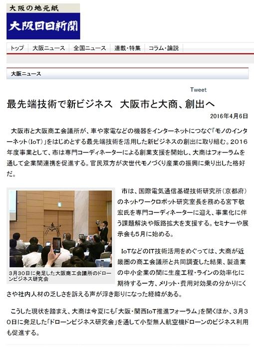 160404大阪日日新聞