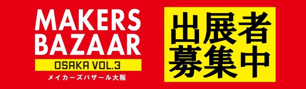 メイカーズバザール大阪2016