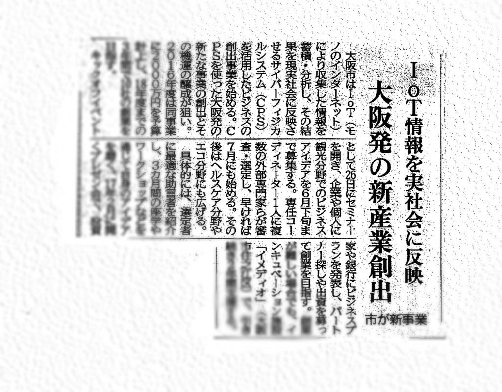 160519_nikkankogyo