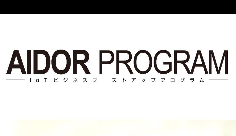 IoTビジネスブーストアッププログラム 「AIDOR」