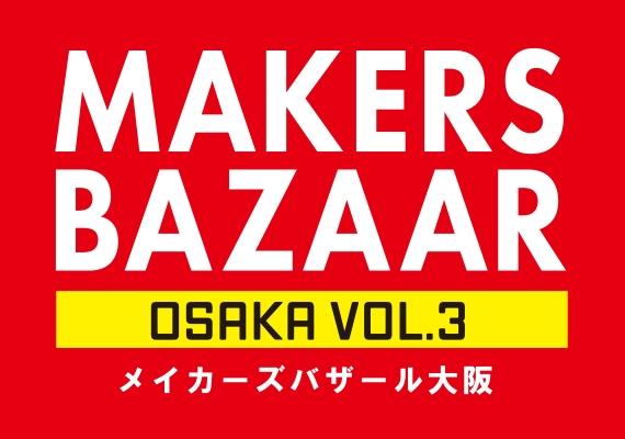 デジタルものづくりDIY「メイカーズバザール大阪」