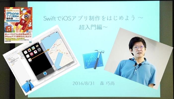SwiftでiOSアプリ制作をはじめよう