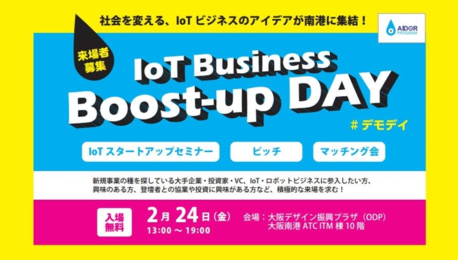IoT Business Boost-up Day