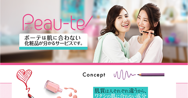 ペッシェ株式会社の「肌に合わない化粧品を予測できる スマートフォンアプリ『ポーテ』」が日経MJに掲載されました!