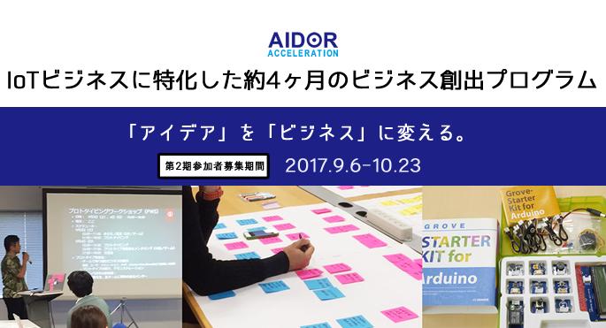 AIDORアクセラレーションプログラムの第2期募集がはじまりました。