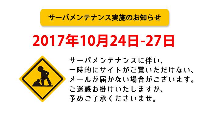 サーバメンテナンス実施のお知らせ(10/24-10/27)