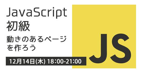 JavaScript初級 ―動きのあるページを作ろう―