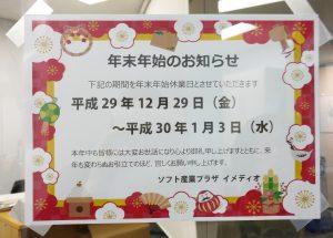 年末年始 お休みのお知らせ(12/29-1/3)