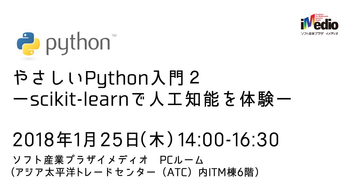 やさしいPython入門2 ―scikit-learnで人工知能を体験―