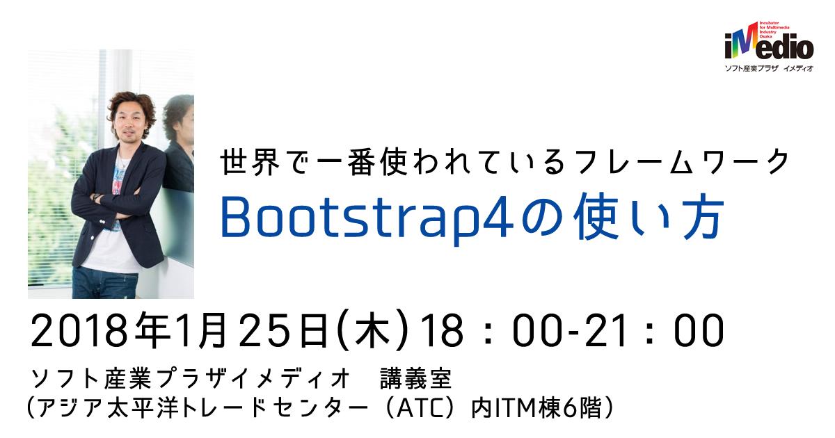世界で一番使われているフレームワーク Bootstrap4の使い方