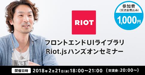 話題のフロントエンドUIライブラリ「Riot.js」を使ってみよう!