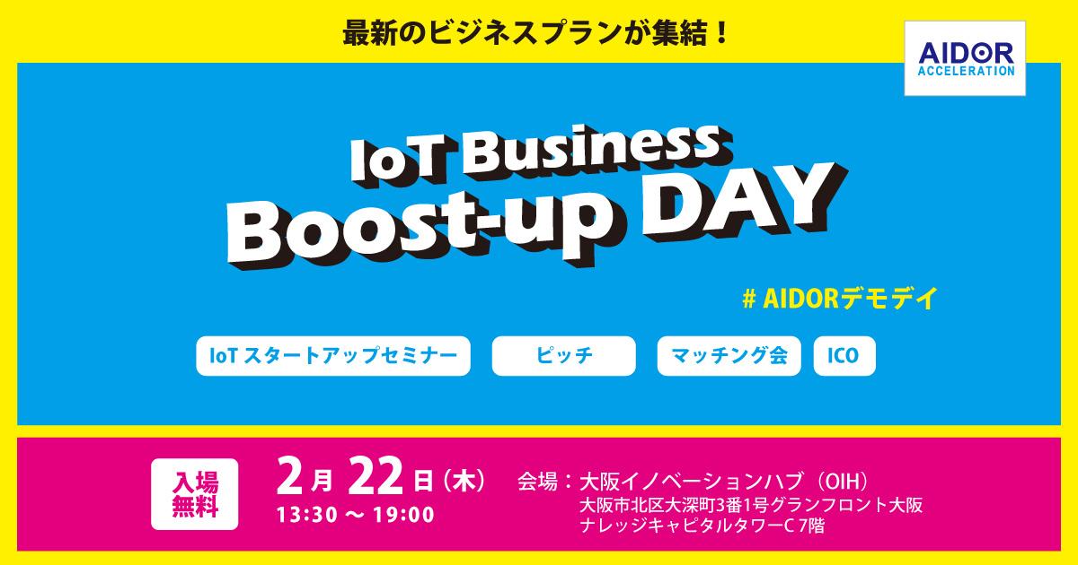 【IoT Business Boost-up DAY】最新のビジネスプランが集結!