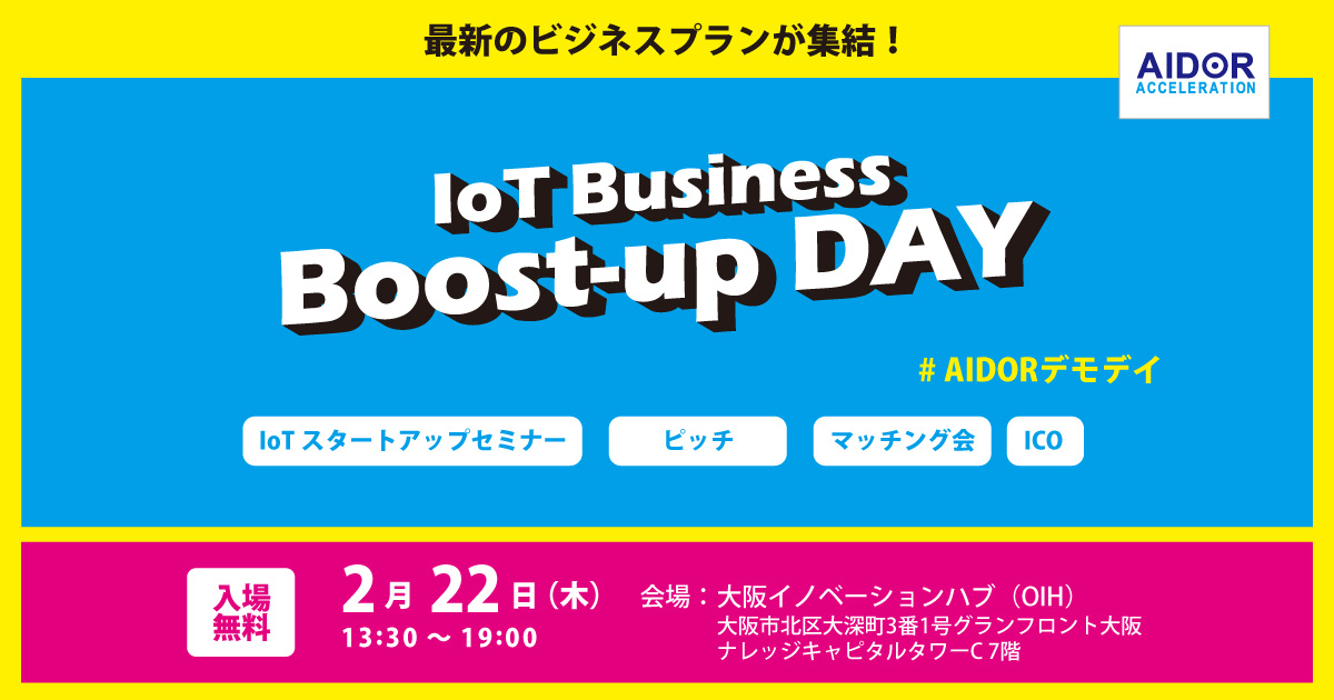 IoT Business Boost-up DAYのピッチ登壇者が確定致しました。