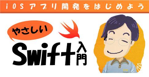iOSアプリ開発をはじめよう やさしいSwift入門