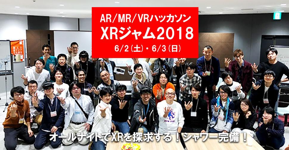【大阪】XRジャム2018【AR/MR/VRハッカソン】