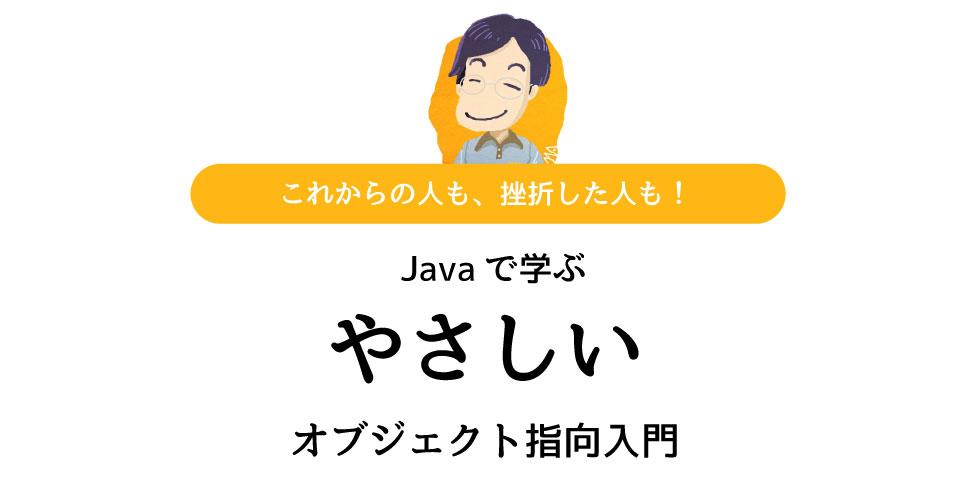 これからの人も、挫折した人も! Javaで学ぶやさしいオブジェクト指向入門