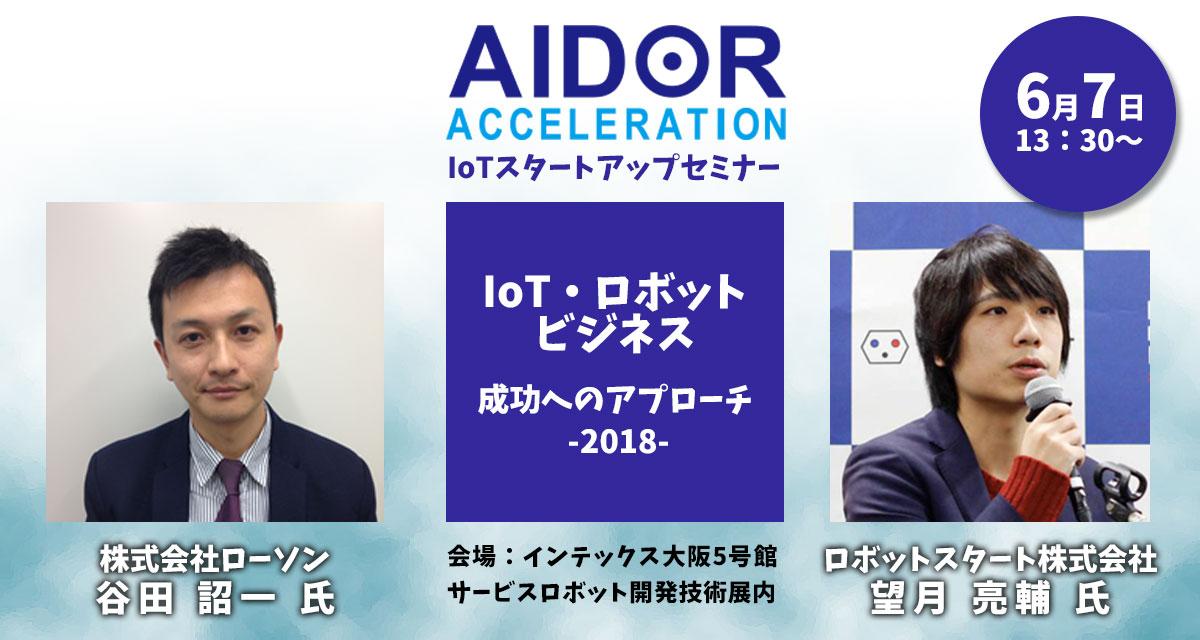 【IoTスタートアップセミナー】IoT・ロボットビジネス成功へのアプローチ -2018-