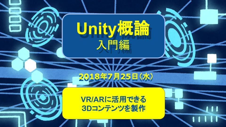 Unity概論・入門編 -VR/ARに活用できる3Dコンテンツを製作-