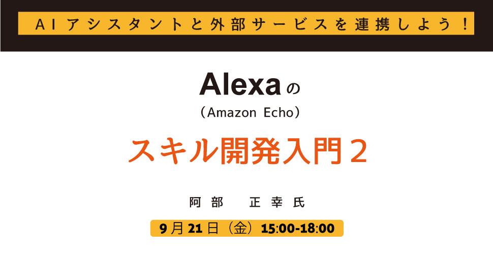 AIアシスタントと外部サービスを連携しよう! Alexa(Amazon Echo)のスキル開発入門2